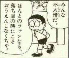 nobita fan