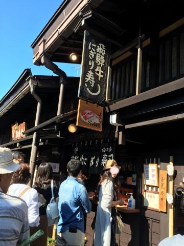 飛騨牛寿司 坂口屋