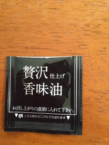贅沢香味油