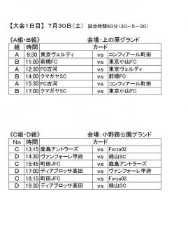 machida3 u-14
