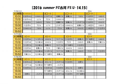 FC古河夏FSU-14
