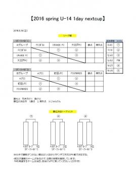 U-14NEXT.jpg