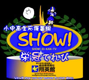 SHOW!栄冠テレビロゴ