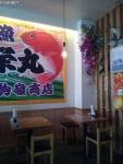 新栄丸 (1)