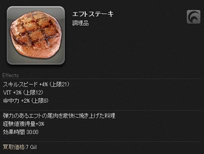 エフトステーキ