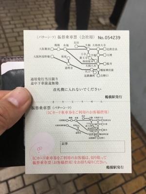 20160825運転見合わせ04