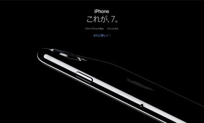 20160908iPhone7