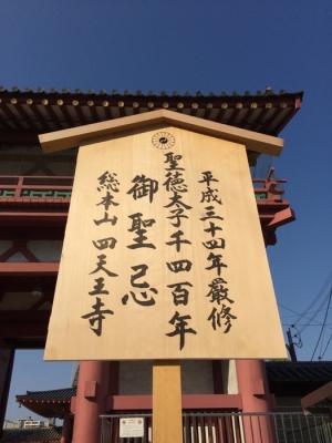 20151024四天王寺 - 4