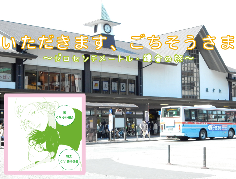 鎌倉のたび2