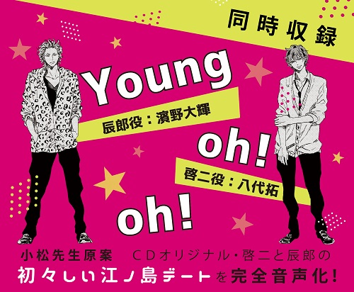 youngキャスト発表