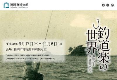 釣道楽ブログ_2