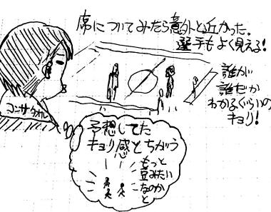 はじめてのサッカー観戦02