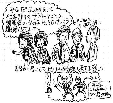 はじめてのサッカー観戦03