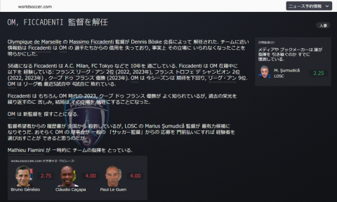 SnapCrab_Football Manager 2016_2016-8-4_22-41-0_No-00