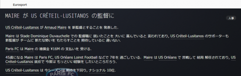 SnapCrab_Football Manager 2016_2016-8-5_5-45-9_No-00
