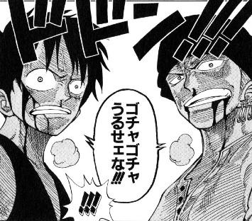 ゴチャゴチャうるせェな!!!