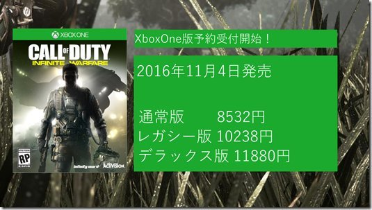 「Call of Duty InfiniteWarfare XboxOne版国内予約受付開始