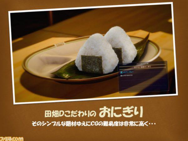 ff15_onigiri_01-600x450.jpg