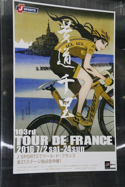 2016 ツール・ド・フランス開幕...