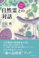 shizenrei_tono_taiwa.jpg