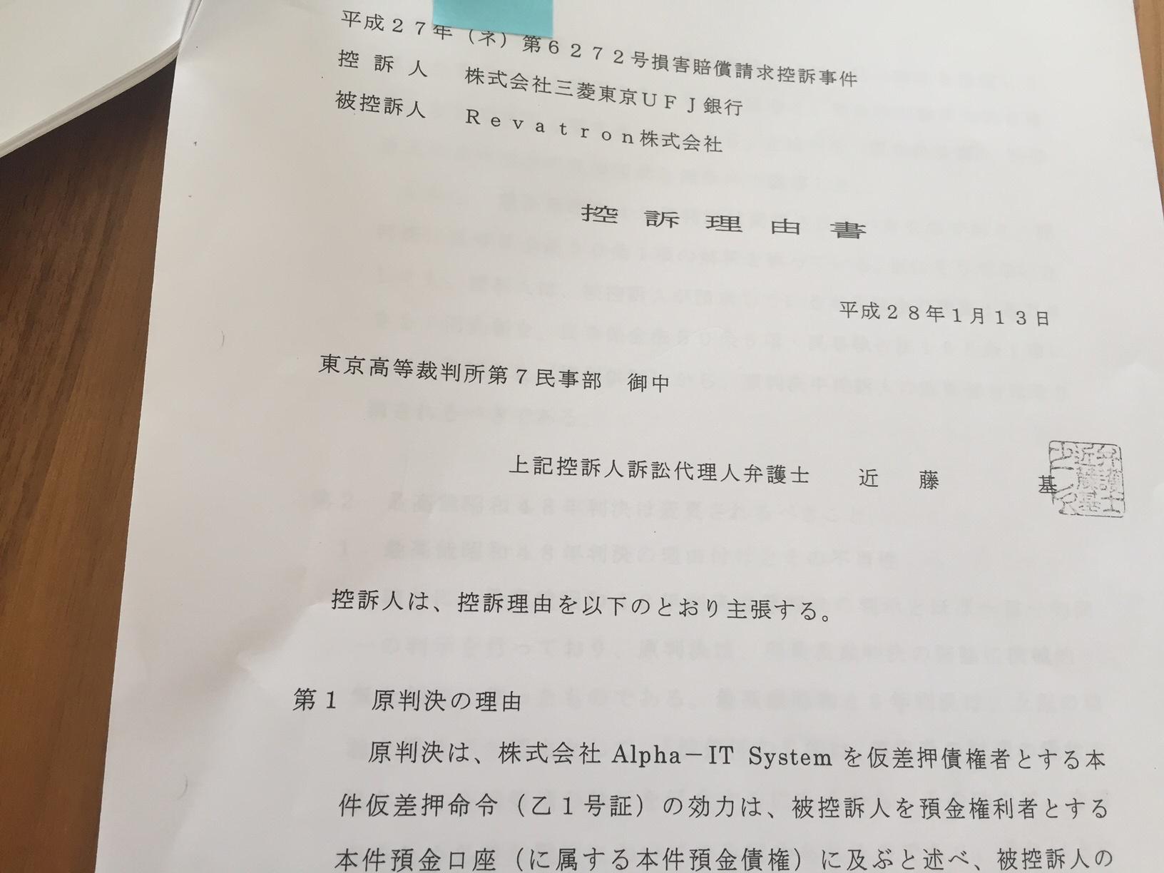 三菱控訴理由書表紙