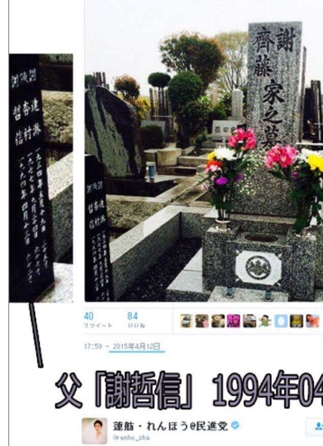 蓮舫家の墓