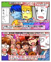 「保育園落ちた日本死ね」と書いたブログは、気持ちはわかれど、言葉を選んでほしかった……。
