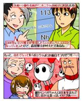113番元素の名前がニホニウムに決定。日本初おめでとうございます。