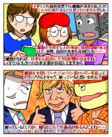 当日まで予想ができなかった結果、日本への影響が心配だ。