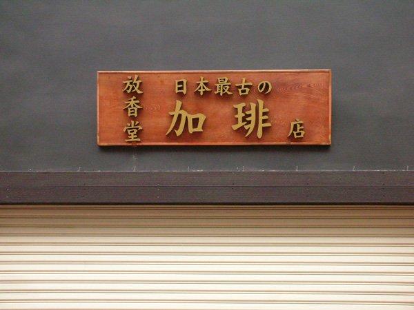 日本最古の珈琲店