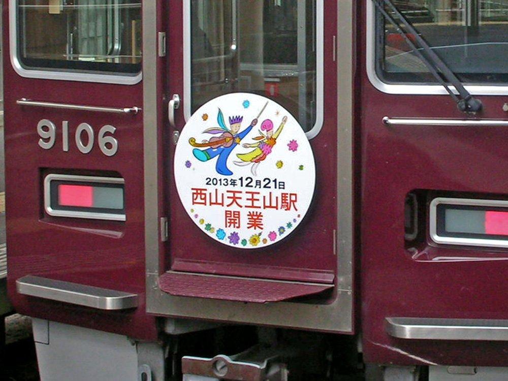 駅開業記念ヘッドマーク