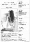 2015:12:28:菊丘ひろみ:柳武史雄-2