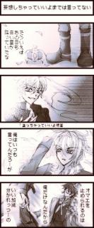しゔぁさま線画アーサー漫画
