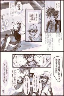 越前兄弟漫画-2