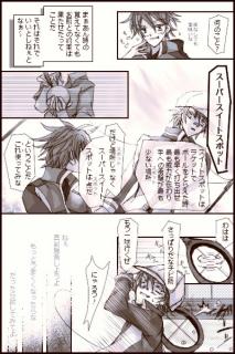 越前兄弟漫画-3