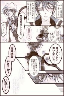 越前兄弟漫画-4