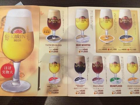 ビールメニュー