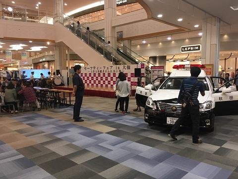警察イベント