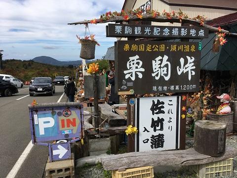 28栗駒峠