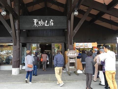 10栗駒山荘