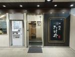 京都麺屋たけ井阪急梅田店@梅田