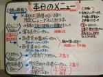 本日のメニュー@麺屋たつみ喜心秩父店