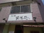 らぁ麺紫陽花@六番町