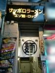 サッポロラーメンエゾ麺ロック@栄