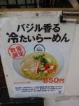 限定メニュー@麺創麺魂江坂本店