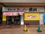 ラーメン横綱堺プラットプラット店@堺