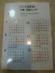 下半期営業カレンダー@柳の下末弘軒本店