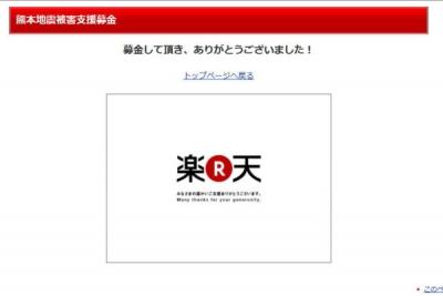熊本地震災害支援募金/楽天