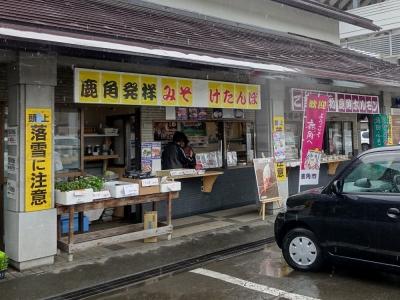 道の駅かづの・あんとらあ きりたんぽ&ホルモン