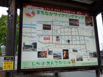 道の駅かづの・あんとらあ まちなかサイクリングマップ